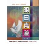 美國中信 Chinese Christian Mission 明白真道(增訂本)
