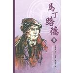 道聲(香港) Taosheng Hong Kong 馬丁路德傳(修訂版)