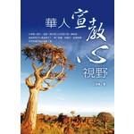 校園書房 Campus Books 華人宣教心視野
