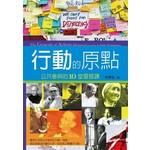 校園書房 Campus Books 行動的原點:公共參與的10堂靈修課