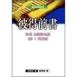 校園書房 Campus Books 聖經信息系列:彼得前書
