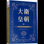 校園書房 Campus Books 大衛皇朝:撒母耳記的神學詮釋