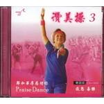 台灣讚美操協會 Taiwan Praise Dance Association 讚美操3(華語版)(CD+DVD)