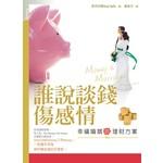 校園書房 Campus Books 誰說談錢傷感情:幸福婚姻的理財方案