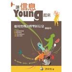 校園書房 Campus Books 讓信息YOUNG起來:應用實物詮釋聖經信息的技巧