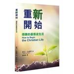 中國主日學協會 China Sunday School Association 重新開始:得勝的基督徒生活
