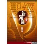 漢語聖經協會 Chinese Bible International 聖經.新漢語譯本.新約全書.註釋版.繁體