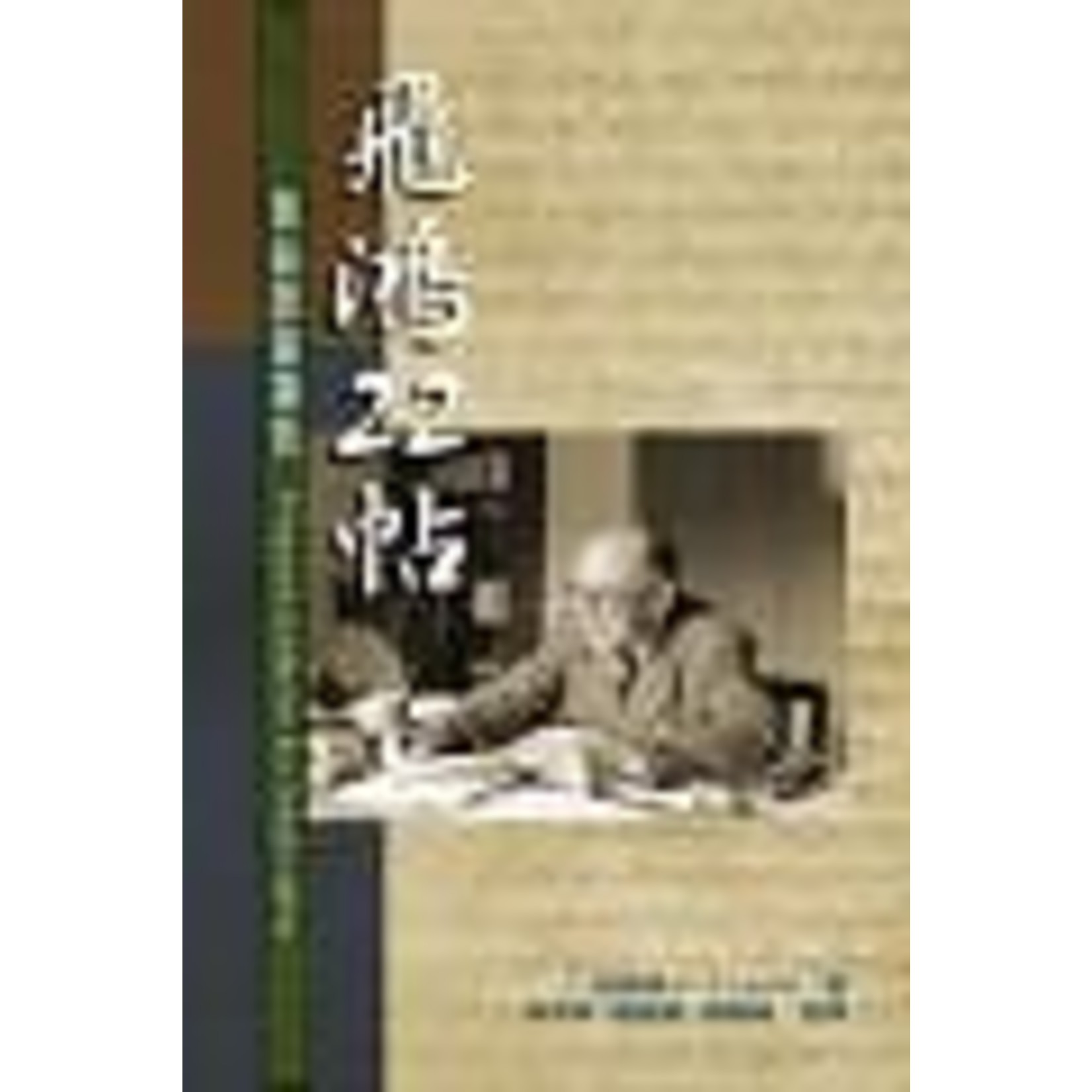 校園書房 Campus Books 飛鴻22帖:魯益師論禱告 Prayer: Letters to Malcolm