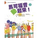 校園書房 Campus Books 馬可福音動起來(教師本)(附教學DVD)