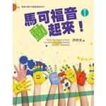 校園書房 Campus Books 馬可福音動起來(學生本)