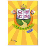 浸信會 Chinese Baptist Press 老當益壯:長者生命成長路(增訂本)