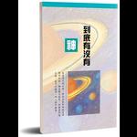 台灣福音書房 Taiwan Gospel Book Room 到底有沒有神