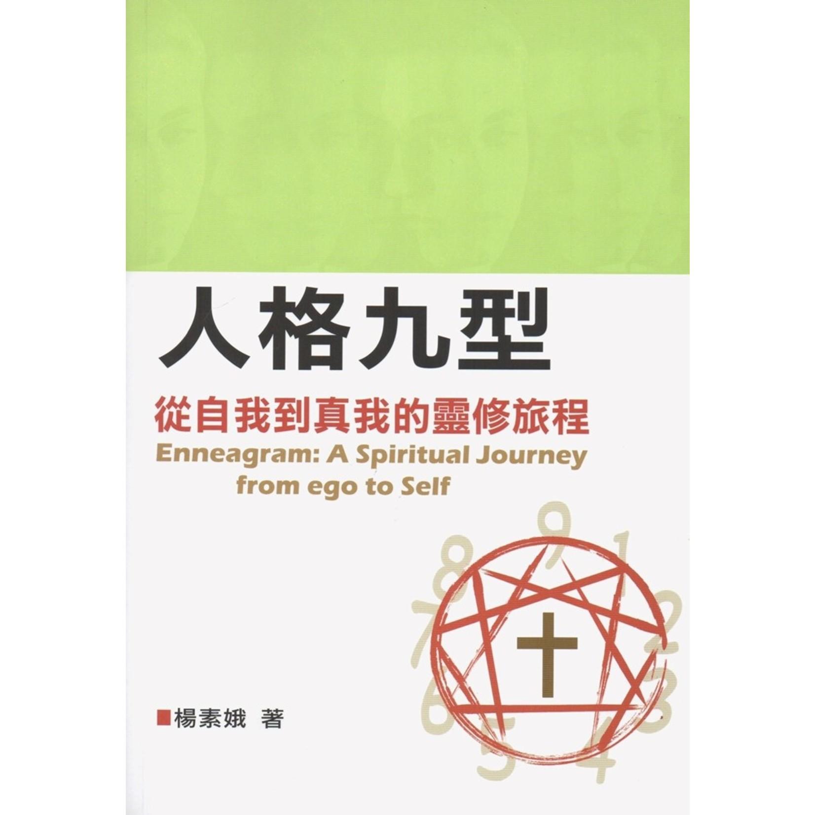 永望文化 (TW) 人格九型:從自我到真我的靈修旅程