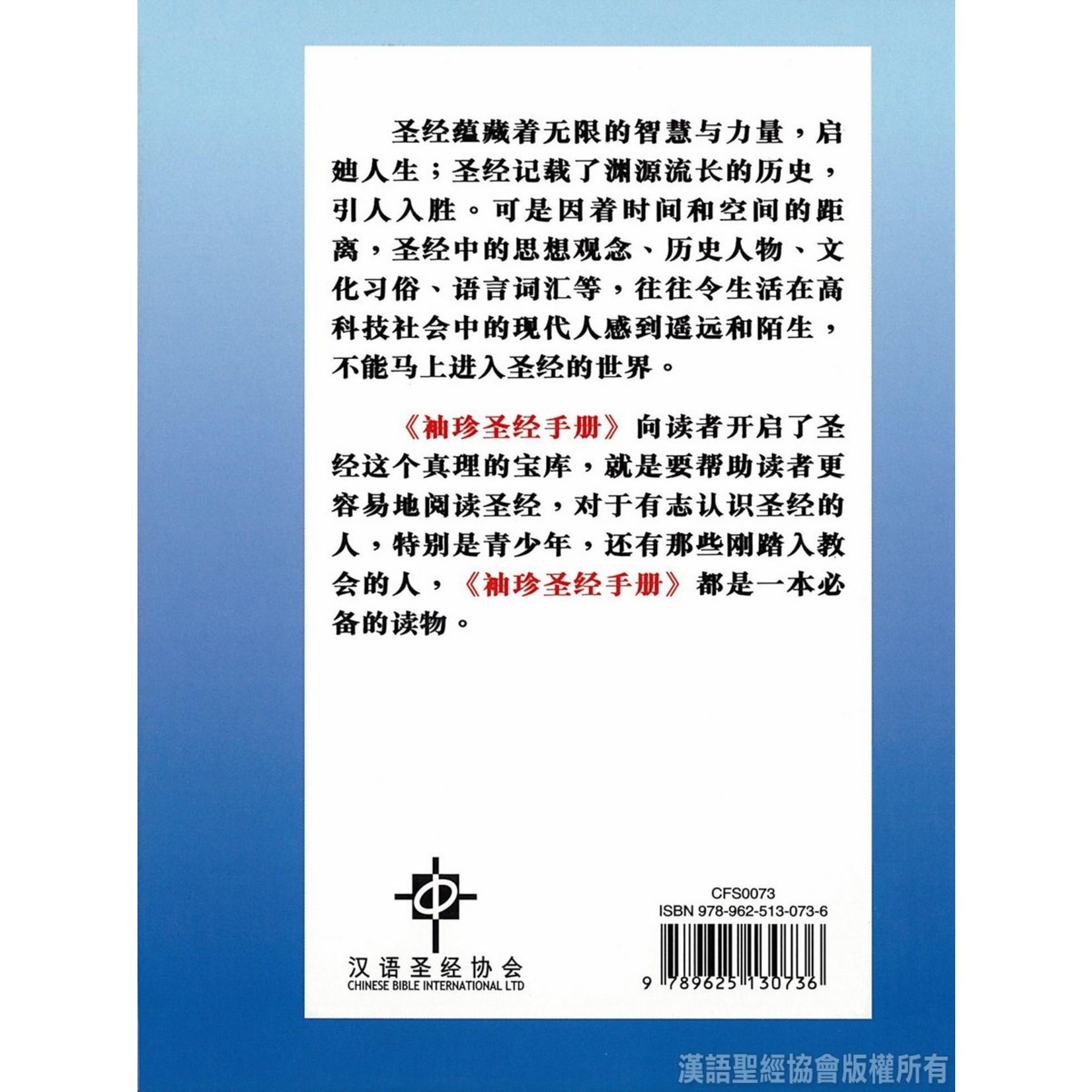 漢語聖經協會 Chinese Bible International 袖珍圣经手册