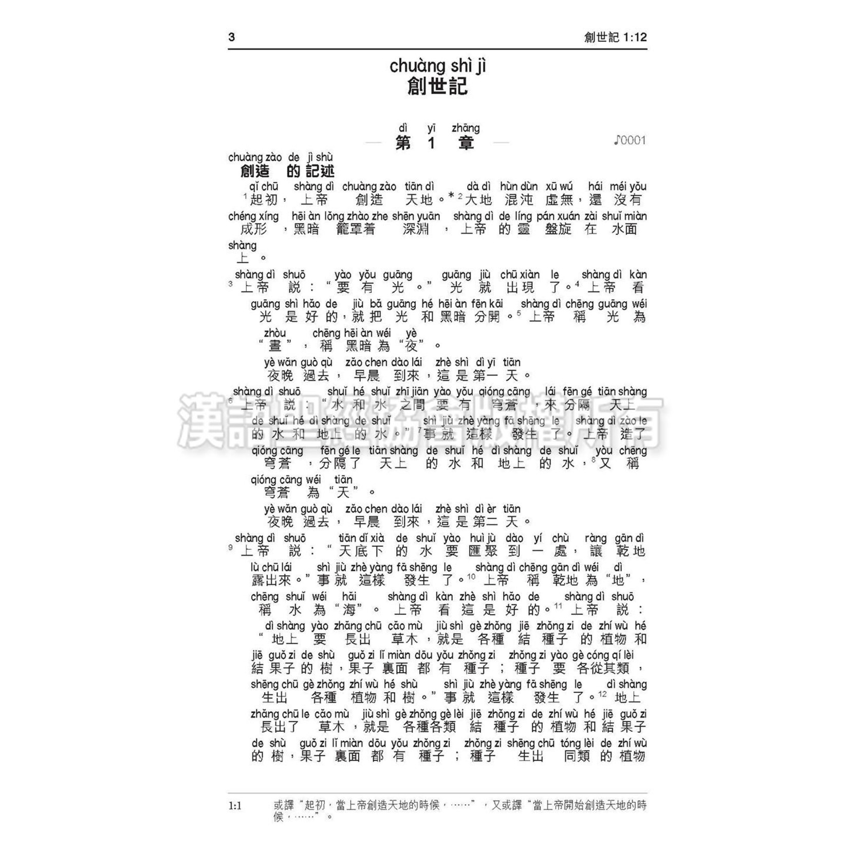 漢語聖經協會 Chinese Bible International 聖經.新普及譯本.漢語拼音版.藍色仿皮面銀邊(繁體)(附CD)