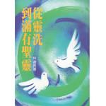 中華福音神學院 China Evangelical Seminary 從靈洗到滿有聖靈