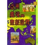 基督教文藝(香港) Chinese Christian Literature Council 亞洲處境與聖經註釋