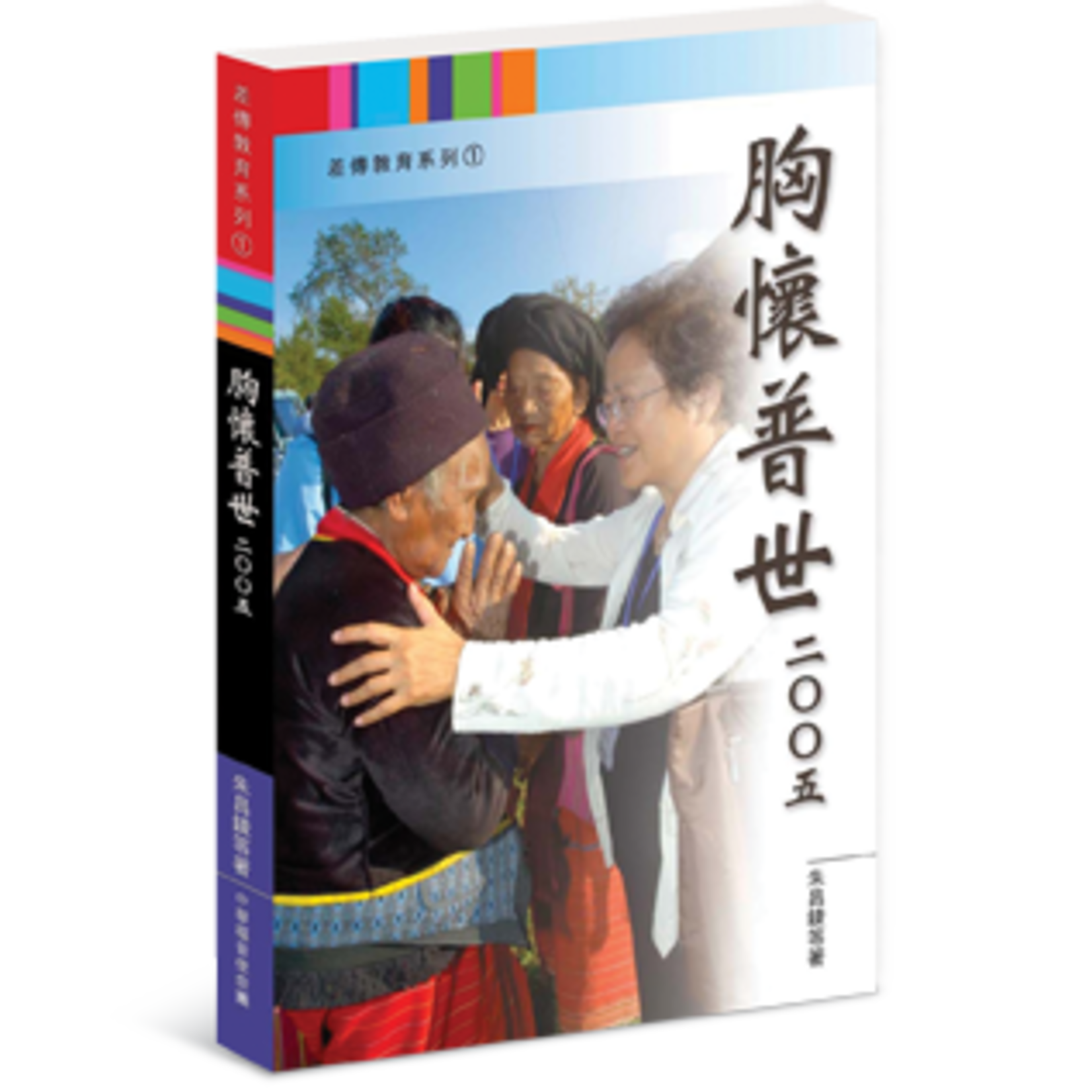 中華福音使命團 China Evangelistic Mission 胸懷普世2005