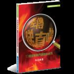 中華福音使命團 China Evangelistic Mission 差傳睇真啲:13個宣教熱門課題的迷思