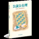 香港差傳事工聯會 HKACM 公說公有理:宣教工場個案研討