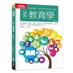 易博士 easybooks 圖解教育學(修訂版)