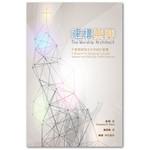 浸信會 Chinese Baptist Press 建構崇拜:平衡聖經與文化的設計藍圖