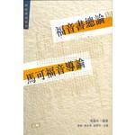 基道 Logos Book House 福音書總論與馬可福音導論