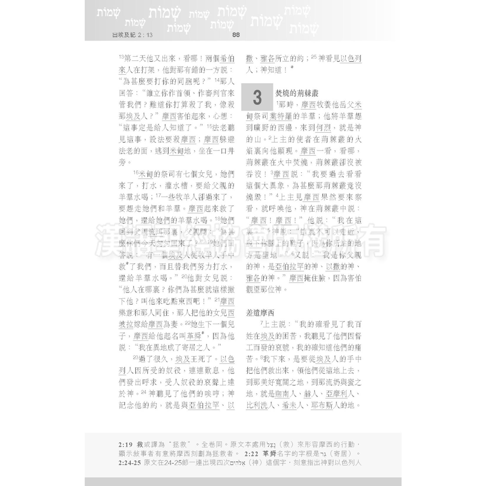 漢語聖經協會 Chinese Bible International 五經:新漢語譯本.註釋版.平裝(繁體)