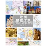 漢語聖經協會 Chinese Bible International 歐洲宗教改革歷史地圖集(繁體)