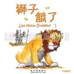 漢語聖經協會 Chinese Bible International 聖經動物園系列:獅子餓了(中英對照)