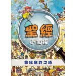 漢語聖經協會 Chinese Bible International 聖經小偵探:尋找應許之地