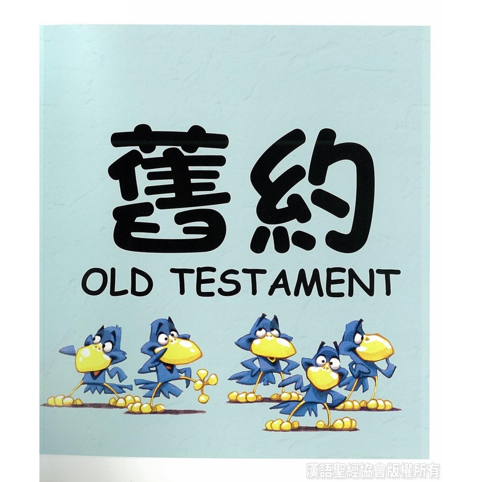 漢語聖經協會 Chinese Bible International 圖圖聖經:看圖說聖經故事(中英對照)(繁體) See With Me Bible-The Bible Told in Pictures