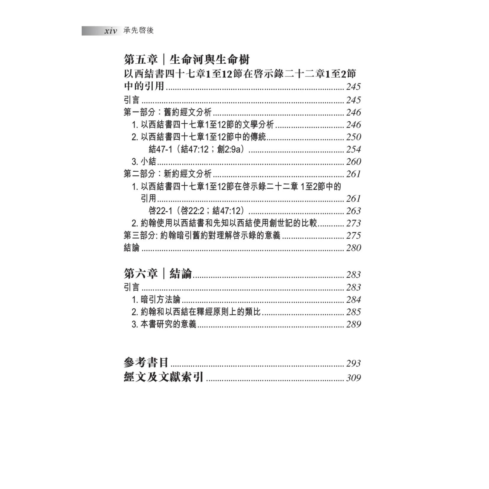 漢語聖經協會 Chinese Bible International 承先啟後:從文學與釋經面向探究啟示錄和以西結書的關係 Ezekiel in Revelation: Literary and Hermeneutic Aspects
