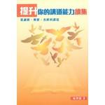 漢語聖經協會 Chinese Bible International 提升你的講道能力續集:從讀經、解經、查經到講道(繁體)