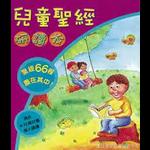 漢語聖經協會 Chinese Bible International 兒童聖經・研讀本