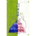 基道 Logos Book House 同床異夢:婚外情的轉機(增修版)