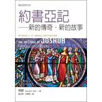 校園書房 Campus Books 聖經信息系列:約書亞記--新的傳奇.新的故事