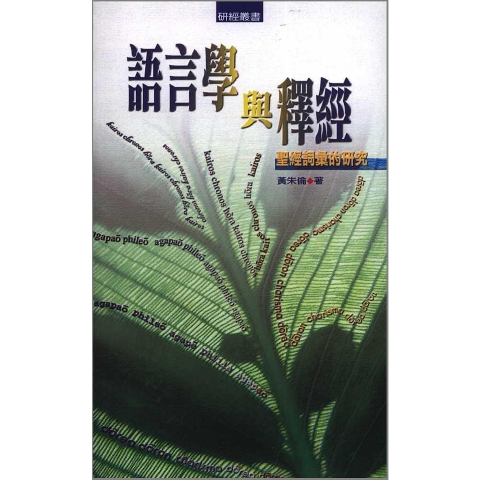 校園書房 Campus Books 語言學與釋經 :聖經詞彙的研究
