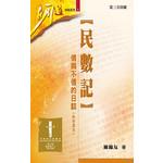 明道社 Ming Dao Press 民數記:信與不信的日誌(附研習本)