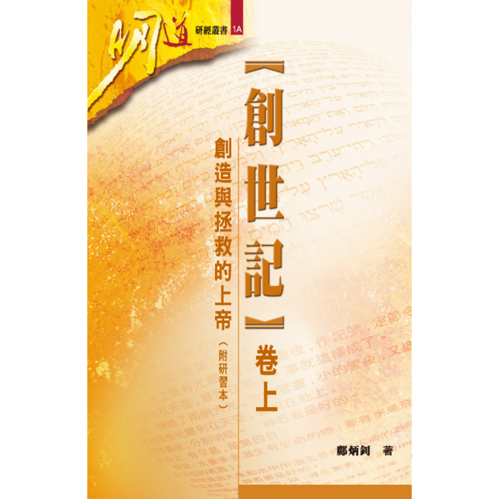 明道社 Ming Dao Press 創世記(卷上):創造與拯救的上帝(修訂版)(附研習本) TD