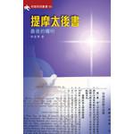 明道社 Ming Dao Press 提摩太後書:最後的囑咐