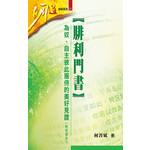 明道社 Ming Dao Press 腓利門書:為奴、自主彼此服侍的美好見證(附研習本)