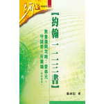 明道社 Ming Dao Press 約翰一二三書:教會復興攻略--愛弟兄、守誡命、斥異端(附研習本)