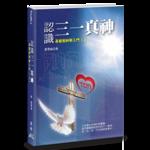 基督使者協會 Ambassadors for Christ 認識三一真神:基督教神學入門(上)