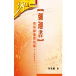 明道社 Ming Dao Press 彌迦書:有何神像耶和華?(附研習本)