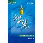 明道社 Ming Dao Press 人間智慧:從箴言看如何活出信仰