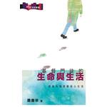明道社 Ming Dao Press 基督門徒的生命與生活:從馬太福音看信心生活