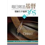 美國麥種傳道會 AKOWCM 每日效法基督2:耶穌生平靈修365