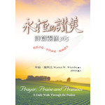 美國麥種傳道會 AKOWCM 永恆的讚美:詩篇靈修365