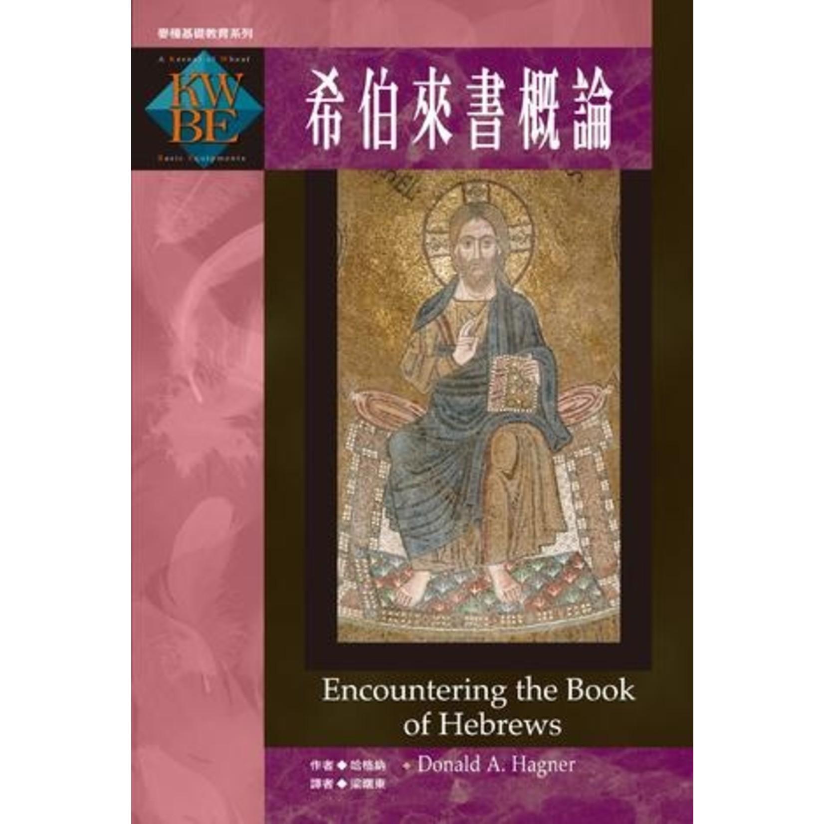 美國麥種傳道會 AKOWCM 希伯來書概論 Encountering the Book of Hebrews